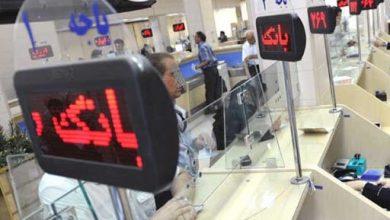 Photo of تمدید ساعات کاری بانک ها با شرایط قبلی تا ۲۱ فروردین