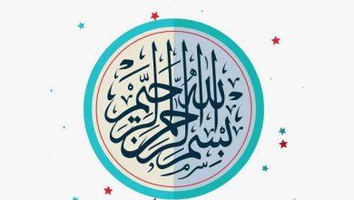 Photo of طرح های بسم الله الرحمن الرحیم