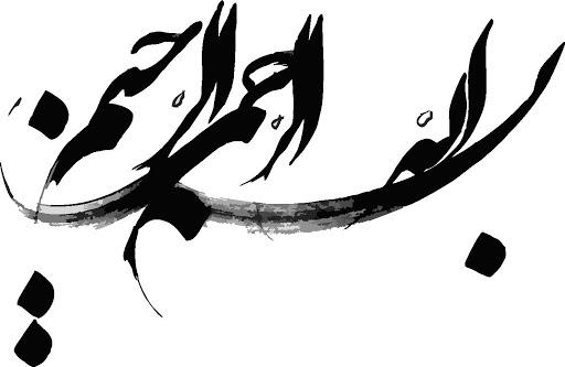 طرح های بسم الله الرحمن الرحیم