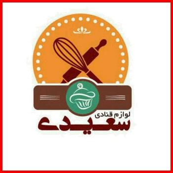 لوازم قنادی سعیدی1