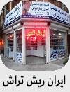 ایران-ریش-تراش